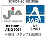 ISO 9001:2015 認証取得 M-EMS ステップ2認証取得