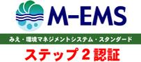 M-EMS ステップ2認証