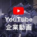 youtube 企業動画